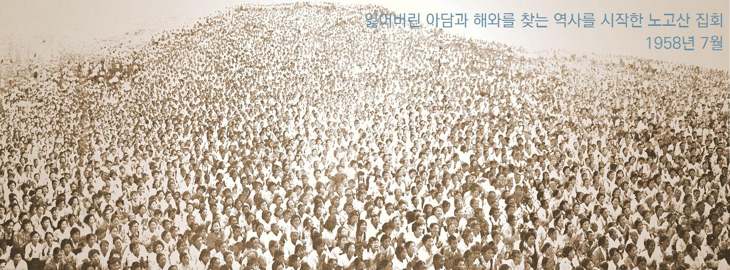 노고산 집회.png