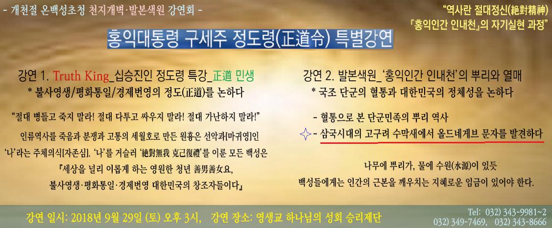 2018_강연회.png